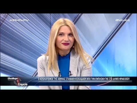 ΕΛΕΥΘΕΡΟ ΣΗΜΕΙΟ - Αθηνά Σπανάκη - Κοχιαδάκη