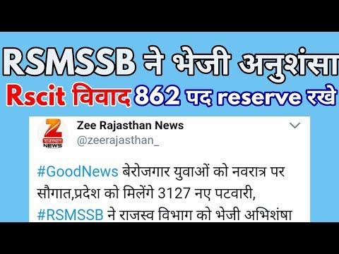 RSMSSB  patwari नियुक्ति के लिए राजस्व विभाग को भेजी अनुशंसा | rscit issue 862 seats reserved