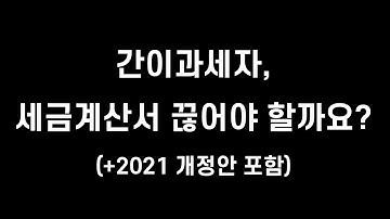 의류쇼핑몰 간이과세자, 세금계산서 끊으면 벌어지는 일 (feat. 2021 개정안)