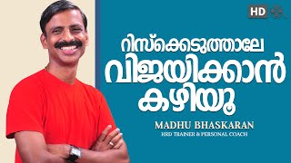 Take risk and achieve success- motivation Malayalam- Madhu Bhaskaran