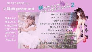 2017年7月22日に大阪LOFTプラスワンWESTにて行われるイベント「脱がずに...