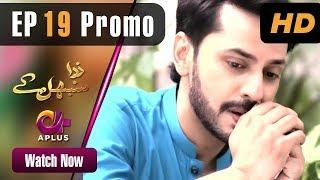Zara Sambhal Kay   Episode 19 Promo   Aplus   Bilal Qureshi, Danial, Shehzeen Rahat, Michelle Mumtaz