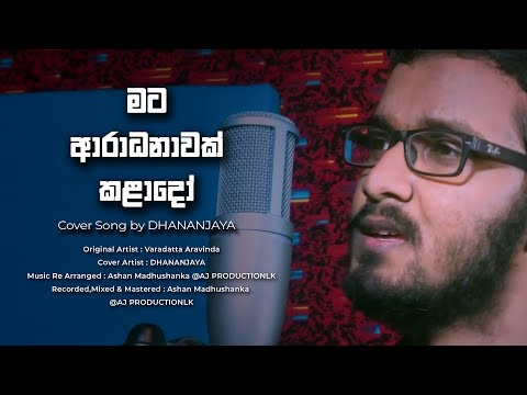 Mata Aradanawak Kalado   මට ආරාධනාවක් කළාදෝ   Cover Song by DHANANJAYA