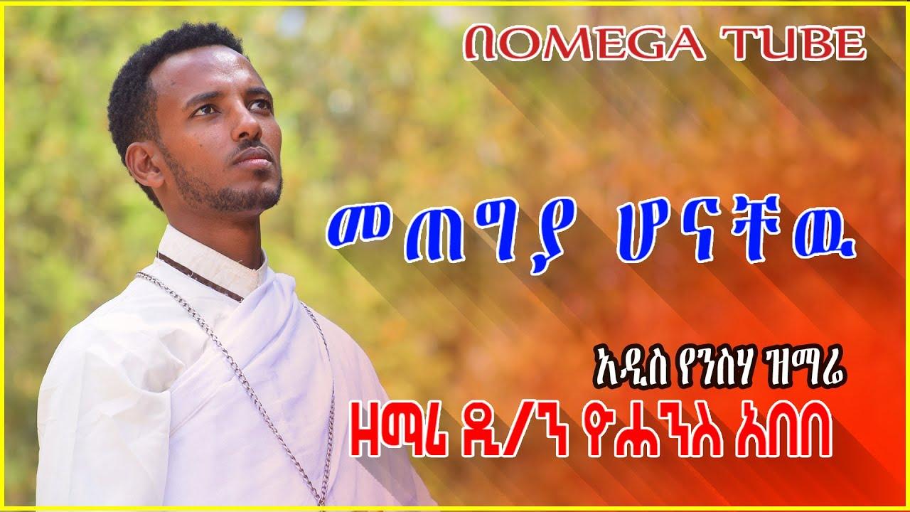 #Ethiopia New orthodox mezmur Official Video 2020