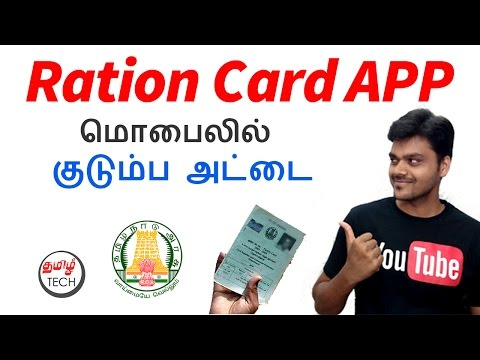 Mobile App for Ration Card Holders - குடும்ப அட்டை ஆப் : TNEPDS | TAMIL TECH