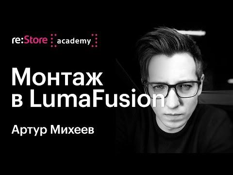 Артур Михеев:  монтаж видео на iPhone и iPad в видеоредакторе Luma Fusion
