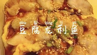 2分钟学会的豆腐龙利鱼 | Cook Fish Fillet with Tofu