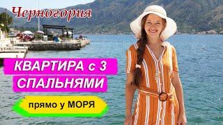 Недвижимость в Черногории Квартира с 3 спальнями прямо у моря Купить квартиру в Черногории