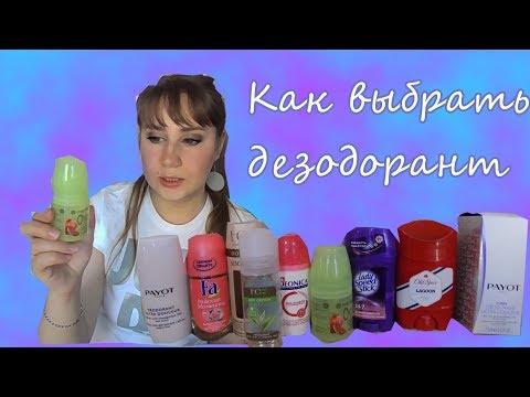 Как выбрать дезодорант. Мой опыт