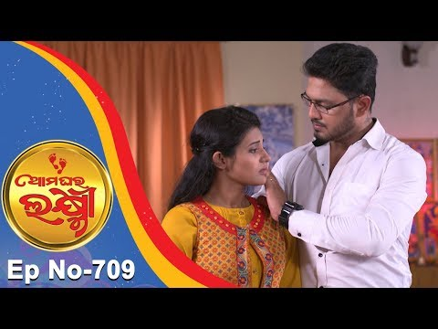 Ama Ghara Laxmi | Full Ep 709 | 14th August 2018 | Odia Serial – TarangTV