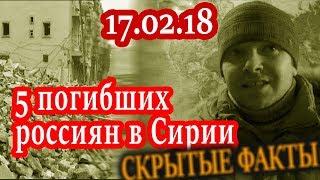 Разгром ЧВК Вагнера при Хишаме - 5 погибших россиян в Сирии / Сирия сегодня последние новости