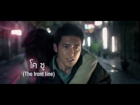 Love 911 Trailer HD (Thai Sub) - วุ่นรัก นักผจญเพลิง