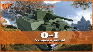 O-I - лучший тяжелый танк 6 уровня