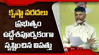 Chandrababu Naidu Power Point Presentation Over AP Floods | Part - 1