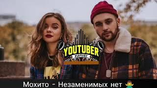 Мохито - Незаменимых нет (лучшие новинки 2019 года )