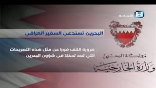 البحرين تستدعي السفير العراقي  احتجاجا على تصريحات نوري المالكي