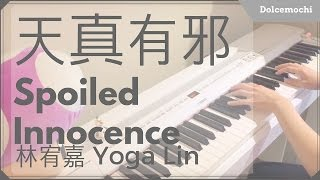 林宥嘉 Yoga Lin  天真有邪 - Spoiled Innocence  (PIANO)