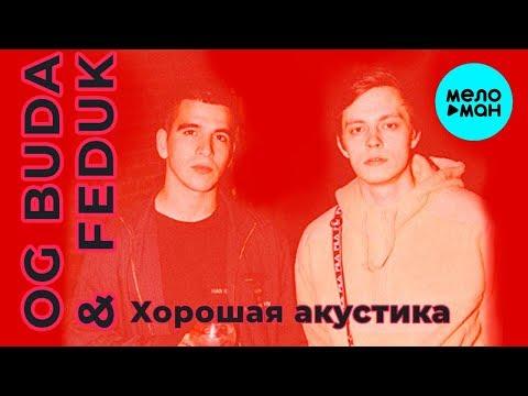 OG Buda Feduk - Хорошая акустика Single