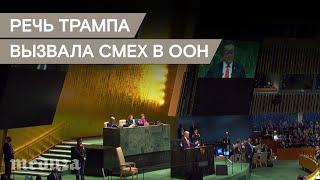 Речь Трампа на Генассамблее ООН встретили смехом