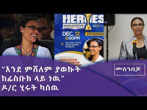 የባህልና ቱሪዝም ሚንስትር ዶ/ር ሂሩት ከሳዉ በመሰንበቻ ፕሮግራም  Fm Addis 97.1