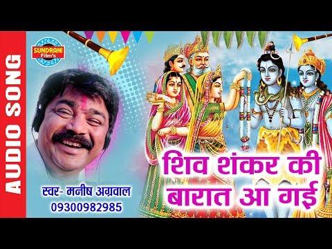 शिव शंकर की बारात - Shiv Shankar Ki Barat | Manish agrawal (Moni) 09300982985