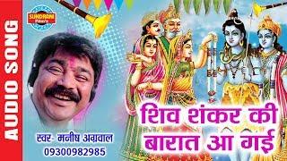 शिव शंकर की बारात - Shiv Shankar Ki Barat - Manish Agrawal (Moni) 09300982985