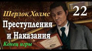 Шерлок Холмс. Преступления и наказания. Прохождение с комментариями. Часть 22 Финал