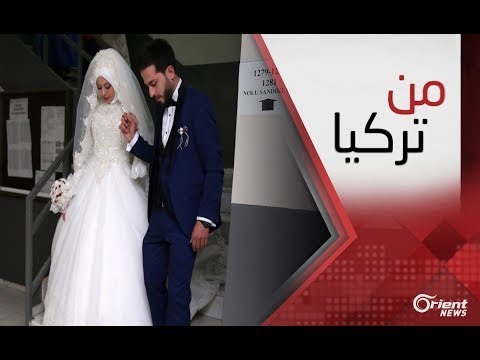 سوريون يتعرضون للمساءلة القانونية في تركيا بسبب الزواج
