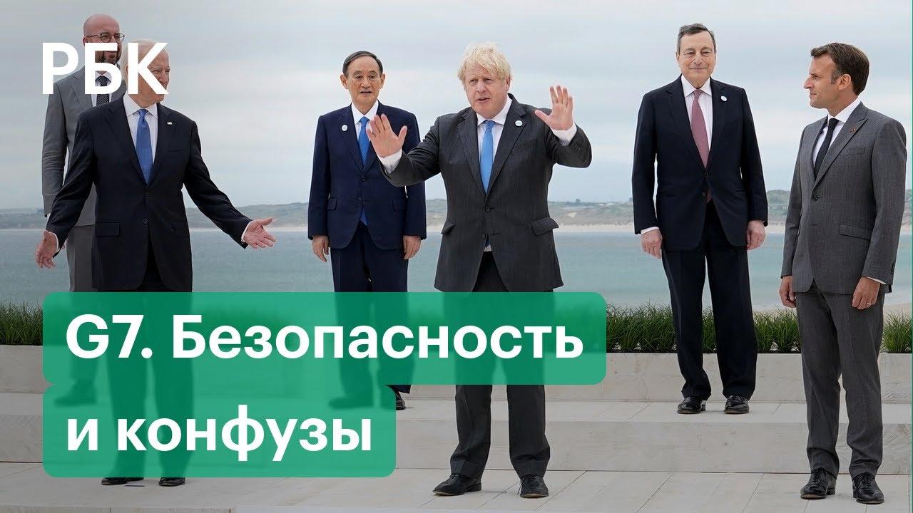 Саммит Большой семерки Без курьезов не обошлось