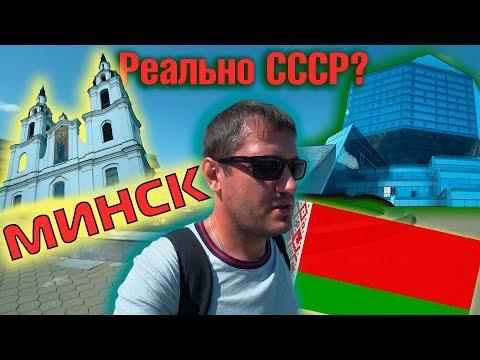 Реально так?! Беларусь Минск 2019 - центр , аэропорт. Остальным нужно поучиться!!!