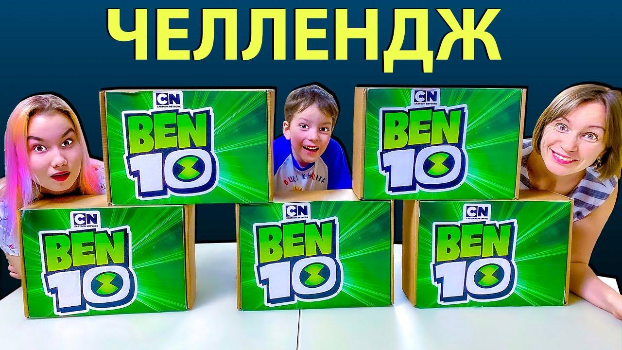 БЕН 10 Челлендж КТО БЫСТРЕЕ и СИЛЬНЕЕ?