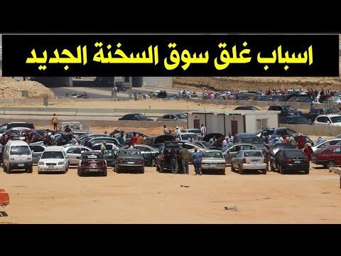 صورة فيديو : سيارات تبدأ 16 الف جنية الي 155 الف جنية من سوق السخنه قبل الغلق وسوق مدينة نصر والبساتين