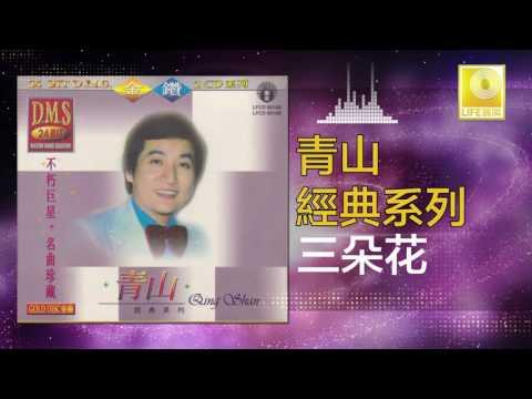 青山 Qing Shan - 三朵花 San Duo Hua (Original Music Audio)