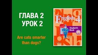 Английский язык 4 класс Кузовлев Глава 2 урок 2 #english4 #кузовлев4класс #английскийязык4класс
