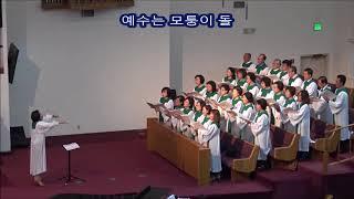 0624 CMC 예수는 모퉁이 돌  세리토스선교교회 호산나찬양대   촬영 김정식 2018  06  24