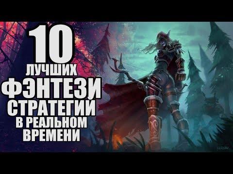 10 ЛУЧШИХ ФЭНТЕЗИ СТРАТЕГИЙ В РЕАЛЬНОМ ВРЕМЕНИ