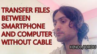 File Transfer Smartphone to Computer or Laptop via Wifi [Urdu / Hindi]