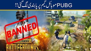Exclusive!! PUBG Mobile Game Banned In Pakistan
