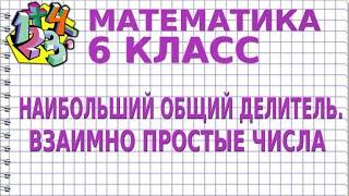 НАИБОЛЬШИЙ ОБЩИЙ ДЕЛИТЕЛЬ (НОД). ВЗАИМНО ПРОСТЫЕ ЧИСЛА. Видеоурок | МАТЕМАТИКА 6 класс