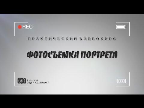 Портретная обработка фотографий (2015) Видеокурс