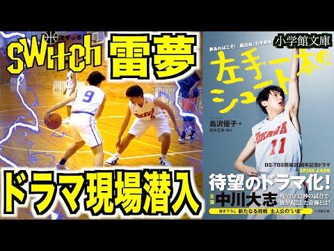 【バスケ】もしもドラマ撮影現場にバスケ漫画の主人公がいきなり現れたら(左手一本のシュート)