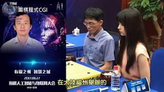 2017未來科技展技術影片搶先看-CGI圍棋程式