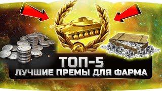 сАМЫЕ ЛУЧШИЕ ПРЕМ ТАНКИ ДЛЯ ФАРМА ТОП-5 World of Tanks