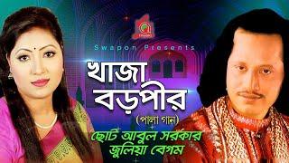 Julia Begum, Choto Abul Sarkar - Khaja Boropir | খাজা বড়পীর | Bangla Pala Gaan 2018 | Music Audio