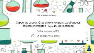 Строение атома. Строение электронных оболочек атомов элементов ПС Д.И. Менделеева. Подготовка к ОГЭ