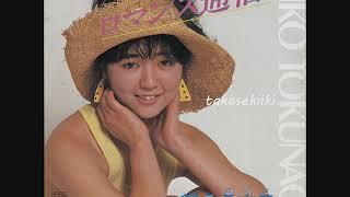 1986年9月25日 7DX1457_a1 作詞:中村節子 作曲:岩城一生 編曲:あかの...