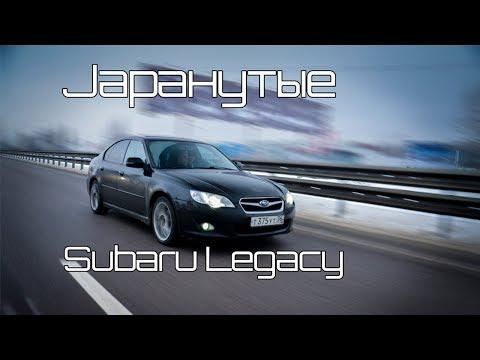 Japaнутые: Subaru Legacy