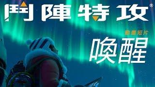 《鬥陣特攻》動畫短片 - 喚醒