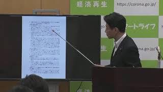 【ノーカット】西村大臣会見~東京アラート発動 今後の対応は?