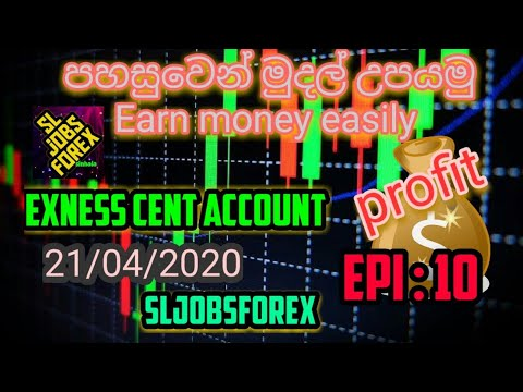 exness-cent-account-profit-04/-21/-2020-epi-10-sl-jobs-forex